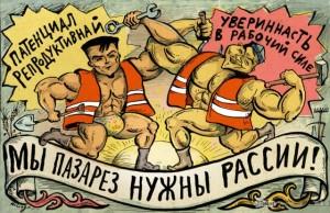 иммигранты в России