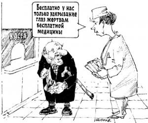 медицина в США и в России