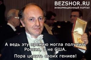 русские нобелевские лауреаты
